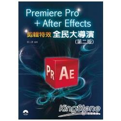 Premiere Pro+After Effects 全民大導演-剪輯特效實務(第二版)