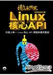 徹底研究Linux核心API(附原始程式碼)