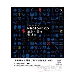 可用於設計現場的Photoshop筆刷、圖樣素材集(附DVD-ROM)