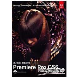 跟Adobe徹底研究Premiere Pro CS6