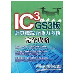 IC3 GS3版計算機綜合能力考核 完全攻略