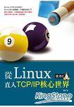 從Linux直入TCP/IP核心世界