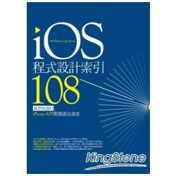 iOS程式設計索引108 : 最想知道的iPhone APP開發語法速查 /