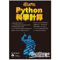 徹底研究 Python 科學計算