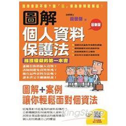 圖解個人資料保護法:維護權益的第一本書