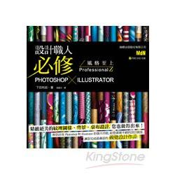 設計職人必修Photoshop X Illustrator風格至上ProfessionalZ /