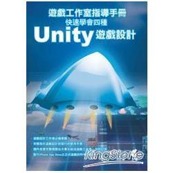 遊戲工作室指導手冊 – 快速學會四種Unity 遊戲設計