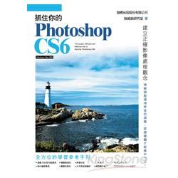 抓住你的 Photoshop CS6
