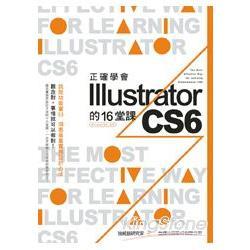 正確學會 Illustrator CS6 的 16 堂課