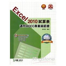 Excel 2010試算表(邁向MOCC專業級認證)附模擬測驗系統與範例資源光碟