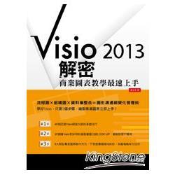 Visio 2013解密:商業圖表教學最速上手