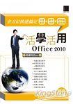 活學活用Office 2010:全方位 搞定文件表單X數字分析X簡報呈現應用