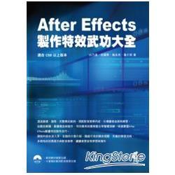 After Effects CS6 製作特效武功大全