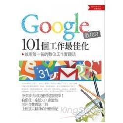 Google教我的101個工作最佳化 : 效率第一名的數位工作實踐法 /