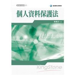 個人資料保護法