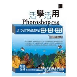 活學活用Photoshop CS6:全方位快速搞定影像合成X圖層編修X濾鏡特效應用