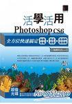 活學活用Photoshop CS6:全方位 搞定影像合成X圖層編修X濾鏡特效應用