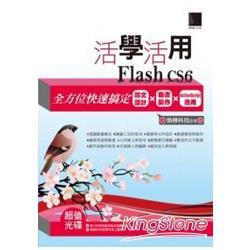活學活用Flash CS6:全方位快速搞定圖文設計X動畫製作X ActionScript應用