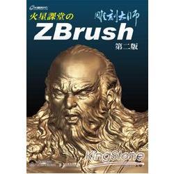 火星課堂のZBrush雕刻大師