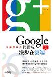 Google輕鬆玩:漫步在雲端 Plus加強版