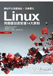 網站平台全面換血+完美優化 : Linux伺服器加速營運14大原則