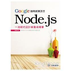 Google御用網頁語言Node.js:一流程式設計師養成精華