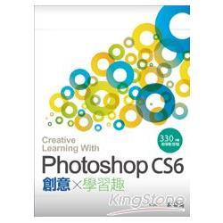 Photoshop CS6 創意學習趣