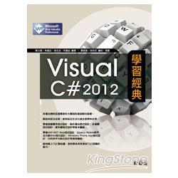 Visual C# 2012學習經典(附Windows Phone 8 App影音教學)