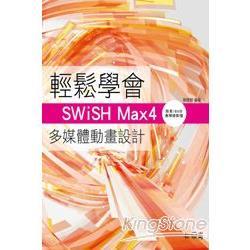 輕鬆學會SWiSH Max4多媒體動畫設計