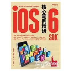 iOS 6 SDK核心範例精研 /