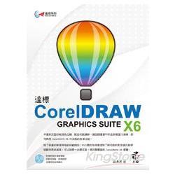 達標!CorelDRAW X6