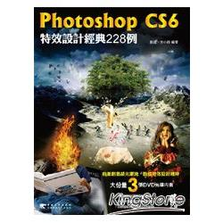 Photoshop CS6特效設計經典228例 /