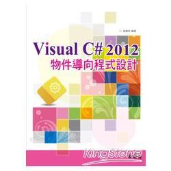 Visual C# 2012物件導向程式設計