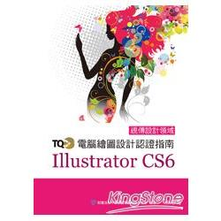TQC+電腦繪圖設計認證指南 : Illustrator CS6 ; 視傳設計領域 /