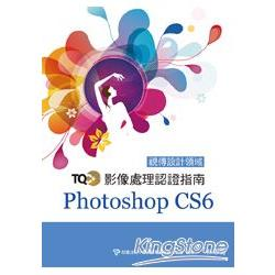 TQC+影像處理認證指南 Photoshop CS6