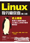 Linux指令隨你查(第三版)
