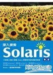深入探索Solaris (第二版)