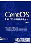 CentOS Linux系統建置與實務(第二版)