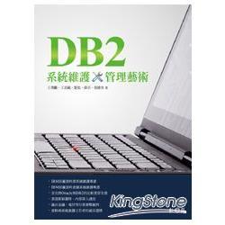 DB2系統維護管理藝術