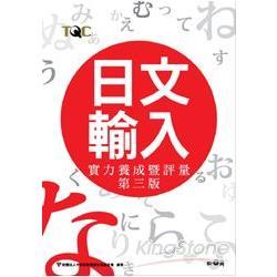 日文輸入實力養成暨評量