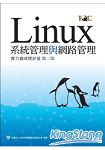 Linux系統管理與網路管理實力養成暨評量 第二版