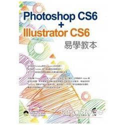 Photoshop CS6 + Illustrator CS6 易學教本