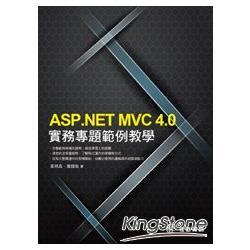 ASP.NET MVC4.0入門:實務專題範例教學