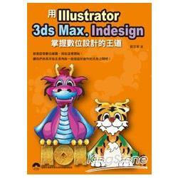 用Illustrator、 3ds Max、 Indesign 掌握數位設計的王道