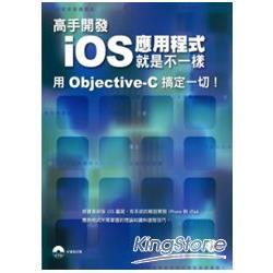 高手開發iOS應用程式就是不一樣 : 用Objective-C搞定一切! /