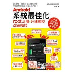 Android 系統最佳化:root 活用、升速調校、改造秘技