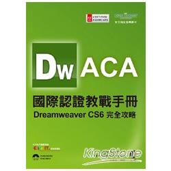 ACA國際認證教戰手冊:Dreamweaver CS6完全攻略