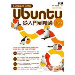 Linux進化特區:Ubuntu 13.04從入門到精通