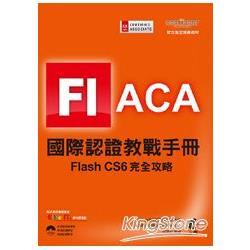 ACA國際認證教戰手冊:Flash CS6完全攻略