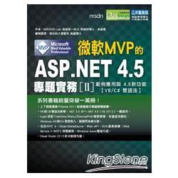 微軟MVP的ASP.NET專題實務,範例應用與4.5新功能(VB/C#雙語法)